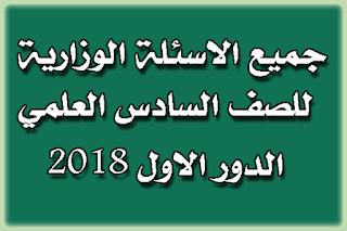 اسئلة وزارية للسادس العلمي الدور الاول 2018