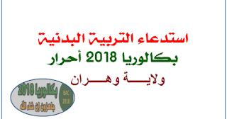 سحب استدعاء التربية البدنية بكالوريا 2018 ولاية وهران