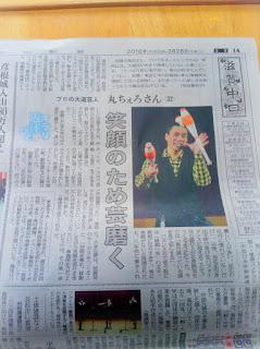 中日新聞さんに丸ちぇろの記事を載せていただきました