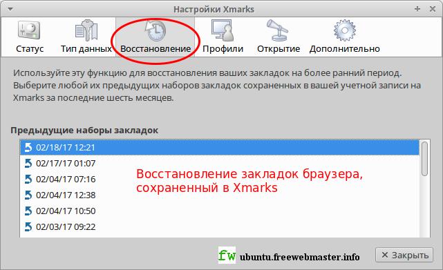 Восстановление закладок браузера, сохраненный в Xmarks