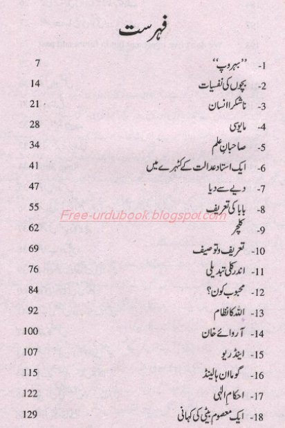 Zavia By Ashfaq Ahmed Pdf