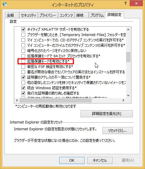 IE11 拡張保護モード -1