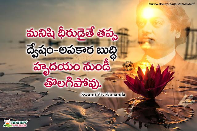 telugu speeches by swami vivekananda, motivational swami vivekananda quotes messages
