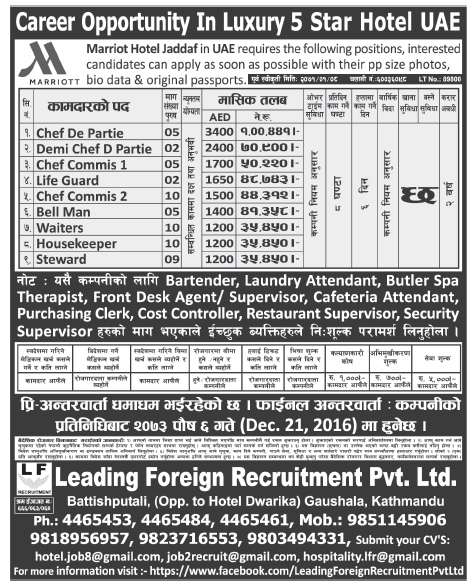 Job opportunity in UAE for Nepali, Salary up to Rs 1,00,441