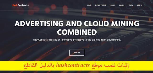 إثبات نصب موقع hashcontracts بالدليل القاطع