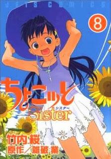 ちょこッとSister 第01-08巻