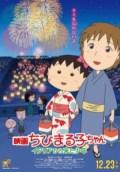 Chibi Maruko Chan: The Boy From Italy (2015) Subtitle Indonesia