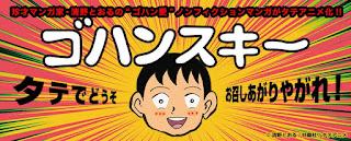 """El manga """"Gohan Suki"""" de Toru Seino tendrá adaptación anime"""