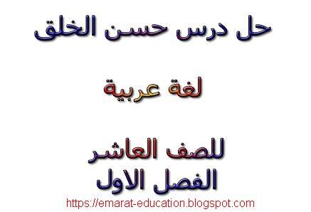حل درس حسن الخلق مادة اللغة العربية للصف العاشر الفصل الاول  - مناهج الامارات