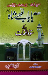 Hazrat Baba Bulhay Shah Ke 100 Waqiaa Urdu Book