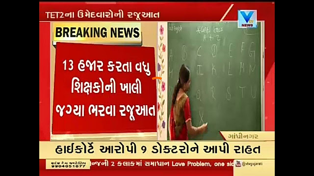 Vidyasahayak Bharti Related News Report
