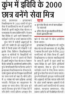 Allahabad University Seva Mitra Recruitment 2018 2,000 Kumbh Mela