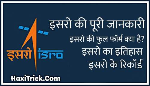 ISRO Full Form and All Information In Hindi History