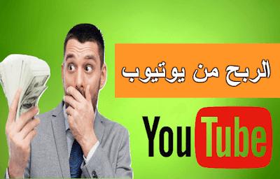 الربح من الانترنت 2019 - الربح من يوتيوب أشهر طرق الدخل السلبي -