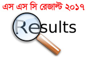 ssc exam results 2017