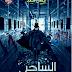 رواية الساحر والدرويش pdf إيمان سعد | مجموعة قصصية