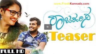Rajahamsa Kannada Movie Teaser Download