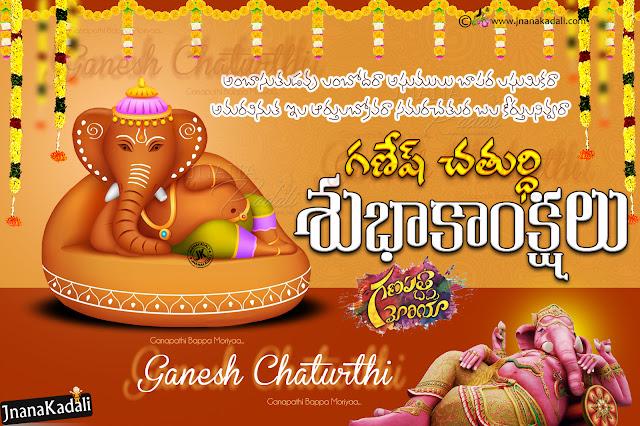 best telugu vinayaka chavithi quotes hd wallpapers, ganesh chaturthi greetings in telugu