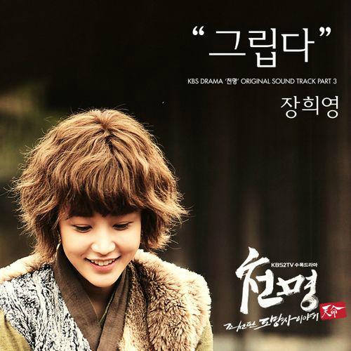 moon hee jun dating quotes