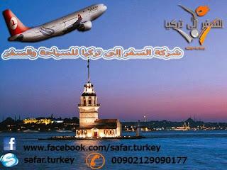 حجوزات على طيران التركية