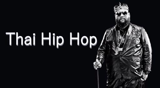 Download [Mp3]-[Hit Music Hip Hop] รวมเพลงฮิปฮอป เก่าๆ ฟังติดหูเพราะๆ HIP HOP THAI 4shared By Pleng-mun.com