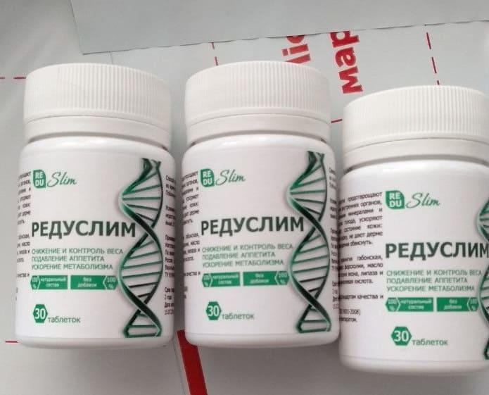 редуслим купить в аптеке в новосибирске женщинам
