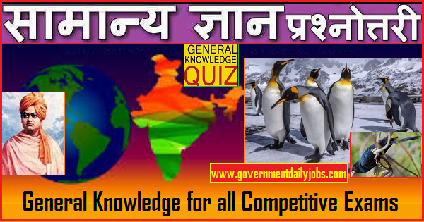 Basic General Knowledge 100 General Knowledge Questions and Answers