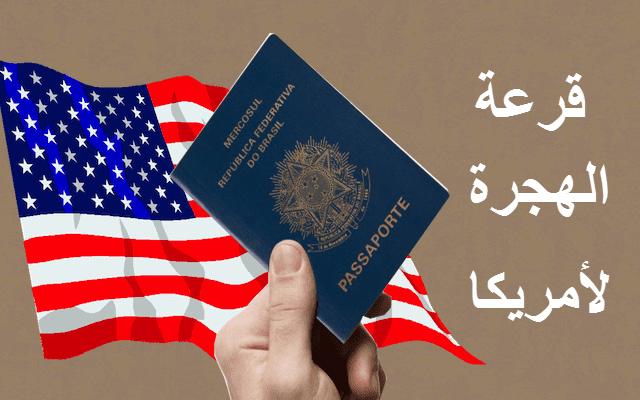 عدد المغاربة المستفيدين من قرعة أمريكا وصل 1079 لسنة 2018