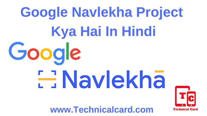 Google Navlekha Project Kya Hai Google Navlekha Se Paise Kaise Kamaye