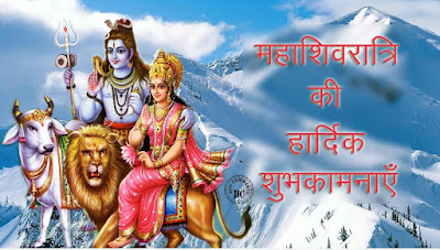 Maha Shivaratri Wallpaper Wishes
