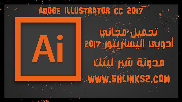 Adobe Illustrator CC 2017 Free Download shlinks2.com