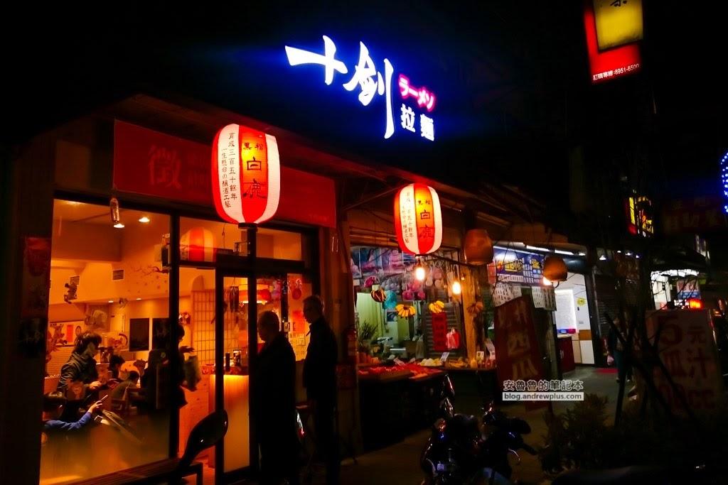 十劍拉麵,民德路拉麵店,中和連鎖拉麵店