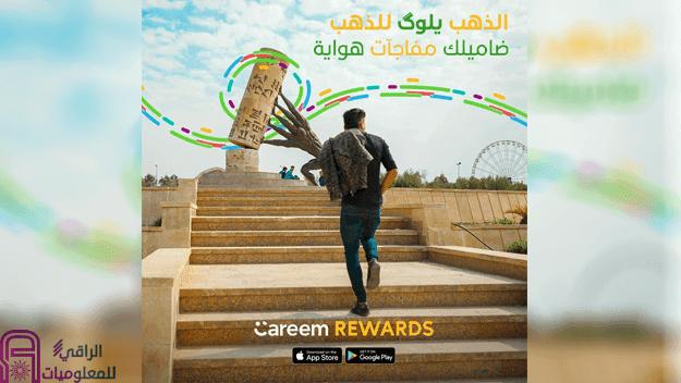 كريم - Careem