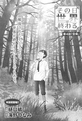 Omnibus de one shots inspirado em Nemu de Tsunami Umino