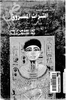 التراث المسروق: الفلسفة اليونانية فلسفة مصرية مسروقة