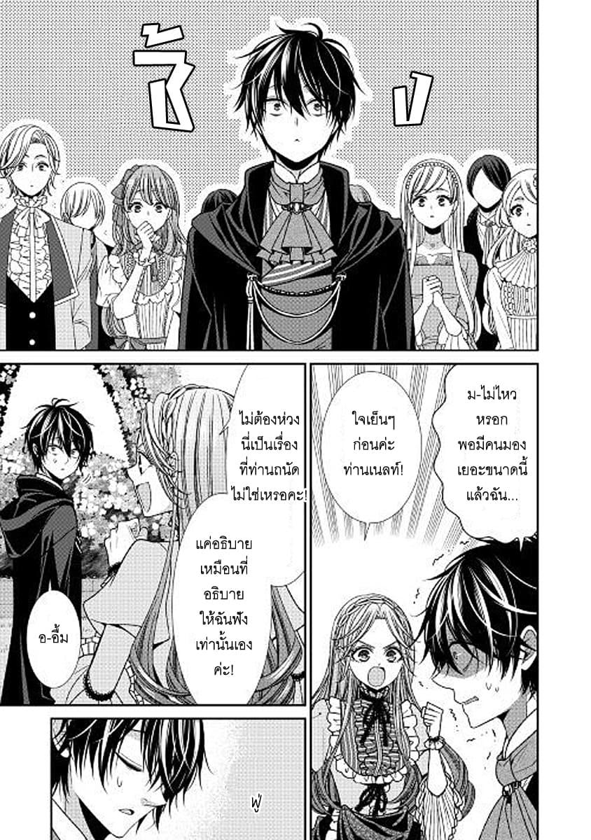 อ่านการ์ตูน Jishou Akuyaku Reijou na Konyakusha no Kansatsu Kiroku ตอนที่ 14 หน้าที่ 9