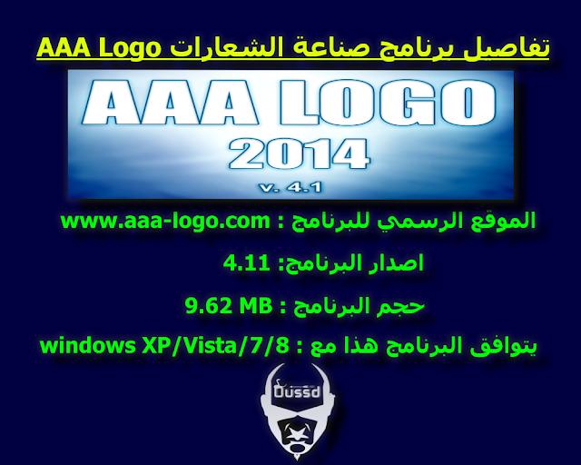تحميل aaa logo مجانا