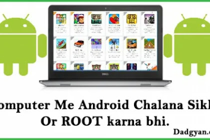 Computer Me Android App Kaise Install Kare or Chalaye or Root Kare