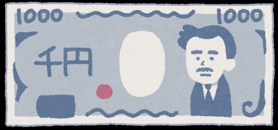 千円札のイラスト(お金・紙幣)...