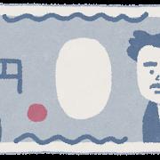 �円札�イラスト(�金・紙幣)