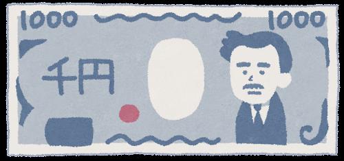 千円札のイラスト(お金・紙幣)