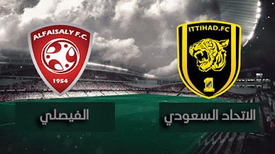 مشاهدة مباراة  الاتحاد والفيصلي بث مباشر اليوم في الدوري السعودي