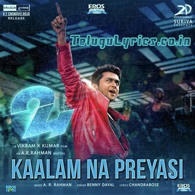 Kalam Na Preyasi Song From Suriya's 24 Poster, Pictures, Pics, Images, Photos, Audio Cd Covers