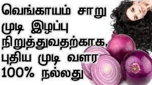 வெங்காயம் சாறு முடி இழப்பு நிறுத்துவதற்காக, புதிய முடி வளர 100 % நல்லது | Hair Good Grow Tips Tamil