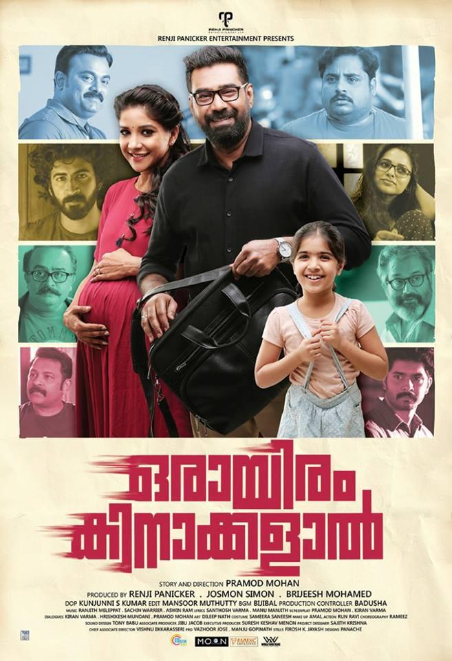 orayiram kinakkalal malayalam full movie www.mallurelease.com