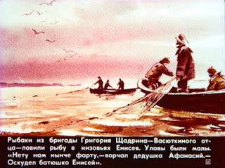 illjustracii-kartinki-risunki-Vasjutkino-ozero-Astafev