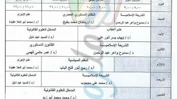 جدول محاضرات حقوق عين شمس كل الفرق 2016 - 2017