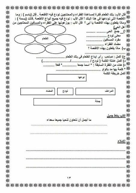 اقوى مراجعة نهائية فى اللغة العربية للصف الثالث الابتدائى الترم الثانى روعة جدا لن تجد لها اى مثيل 13