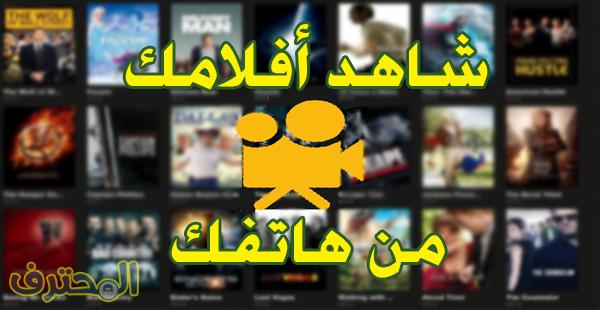 تطبيق لمشاهدة اخر الأفلام و المسلسلات العالمية من هاتفك فقط و بالترجمة العربية !!