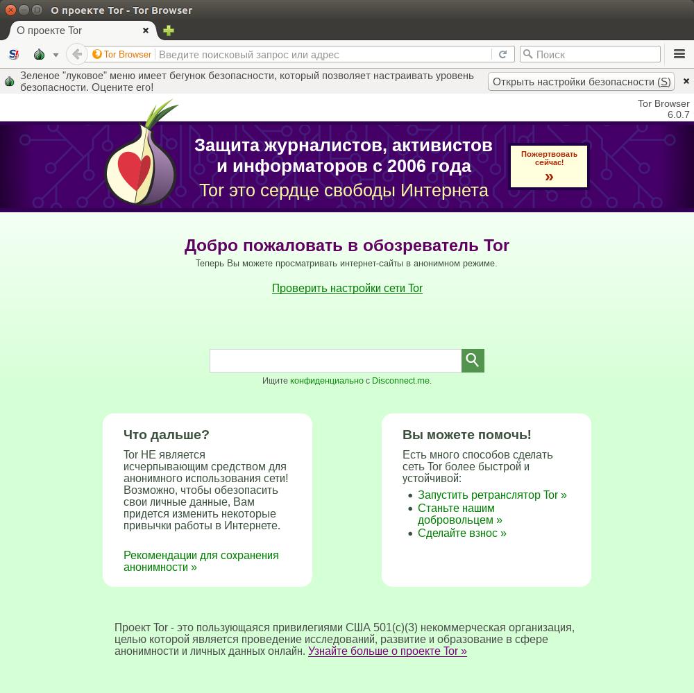 Tor browser переводчик тор браузер ресурсы hydra